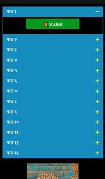 Nepali Bible Study Guides screenshot 1