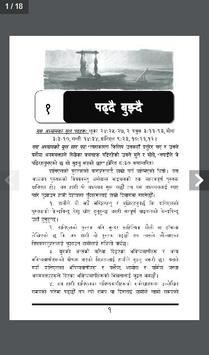 Nepali Bible Study Guides screenshot 4