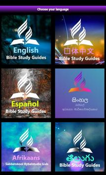 SDA Bible Study Guides screenshot 1