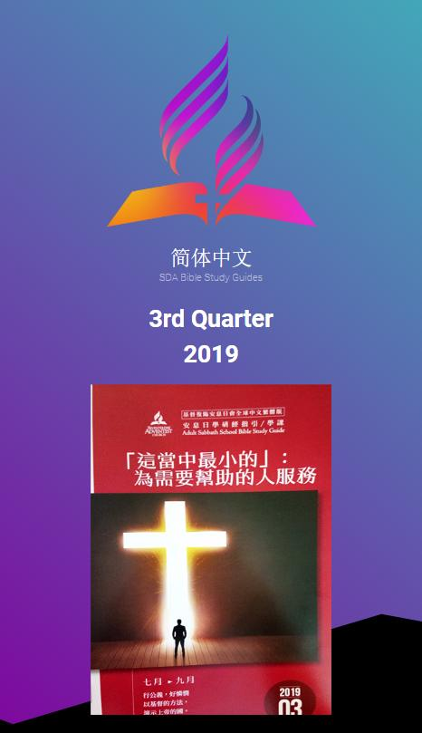 Simplified Chinese Bible Study Guides for Android - APK Download
