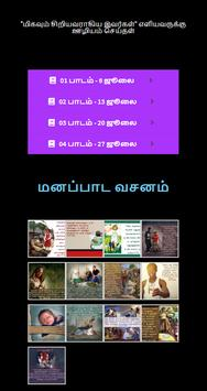 Tamil Bible Study Guides screenshot 2