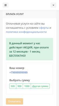 Юмобайл screenshot 1