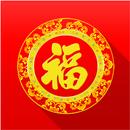 節日祝福 - 節日短信 萬年曆 APK