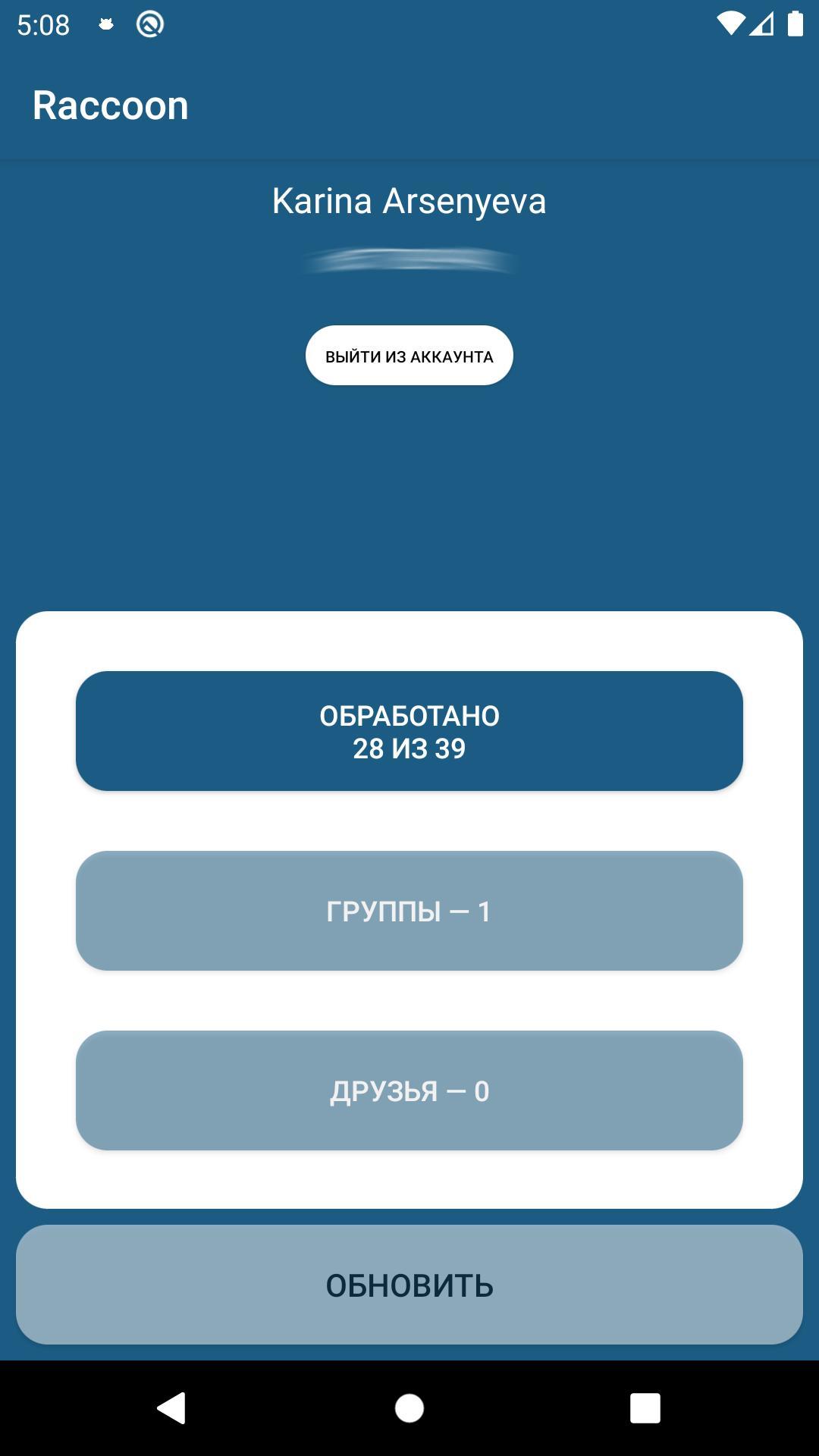 raccoon apk downloader на русском