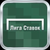 лига ставок мобильная версия icon