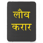 Dangaura Tharu Bible icon
