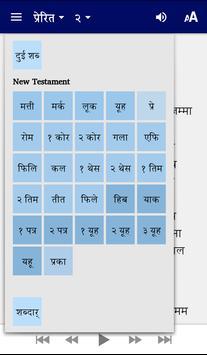 Dangaura Tharu Bible screenshot 1