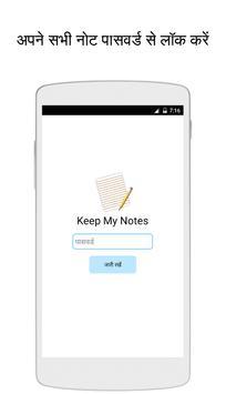 Keep My Notes स्क्रीनशॉट 3