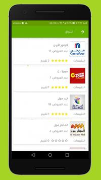 Offeratko - اوفراتكو screenshot 3