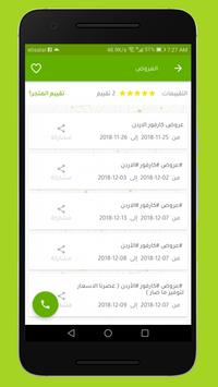 Offeratko - اوفراتكو screenshot 4