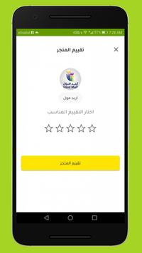 Offeratko - اوفراتكو screenshot 5