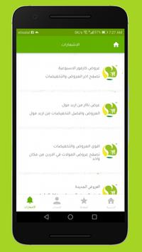 Offeratko - اوفراتكو screenshot 6