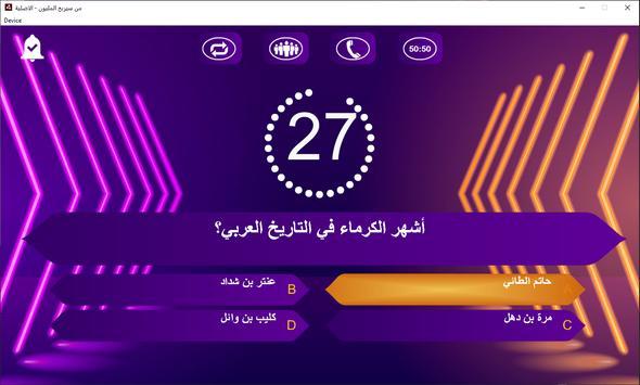 من سيربح المليون - الاصلية screenshot 9