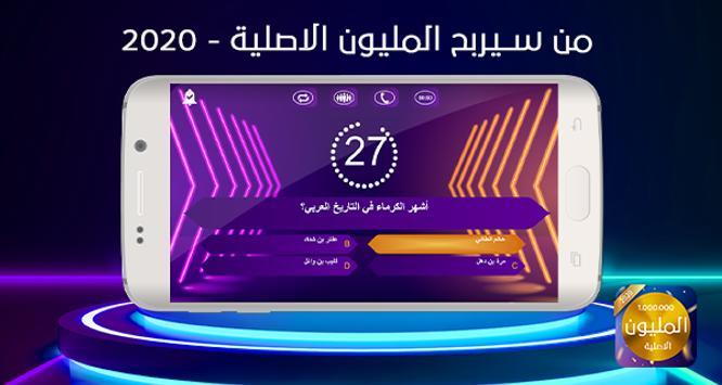 من سيربح المليون - الاصلية screenshot 15