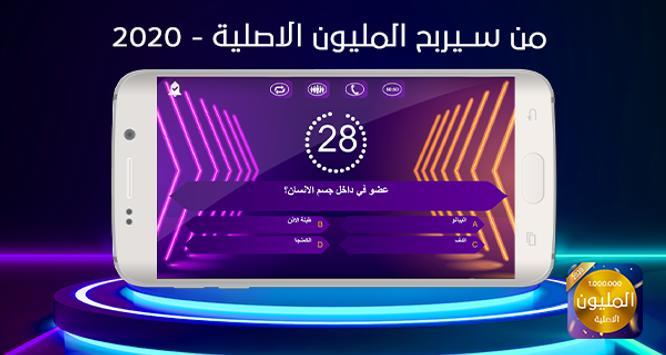 من سيربح المليون - الاصلية screenshot 2