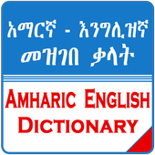 English Amharic Dictionary with Translator ícone