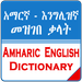 English Amharic Dictionary አማርኛ እንግሊዝኛ መዝገበ ቃላት