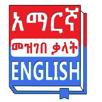 English Amharic Dictionary with Translator скриншот 4