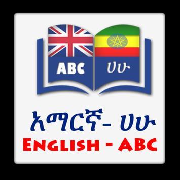 English Amharic Dictionary with Translator скриншот 14