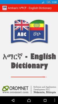 English Amharic Dictionary with Translator imagem de tela 1