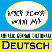 Amharic German Dictionary አማርኛ - ጀርመንኛ መዝገበ ቃላት icon