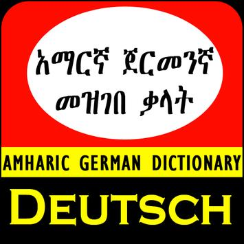 Amharic German Dictionary አማርኛ - ጀርመንኛ መዝገበ ቃላት screenshot 8
