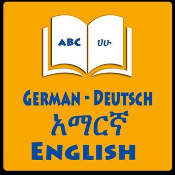 Amharic German Dictionary አማርኛ - ጀርመንኛ መዝገበ ቃላት poster