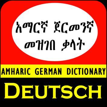 Amharic German Dictionary አማርኛ - ጀርመንኛ መዝገበ ቃላት screenshot 1