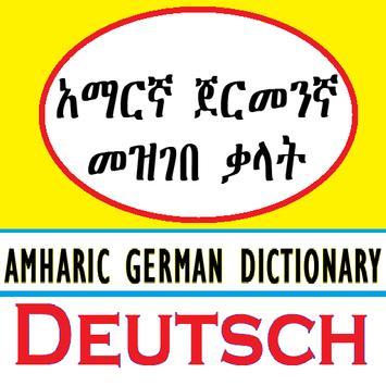 Amharic German Dictionary አማርኛ - ጀርመንኛ መዝገበ ቃላት screenshot 3