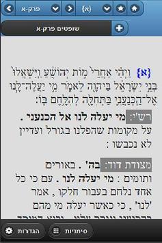 OnYourWay Yesod скриншот 1