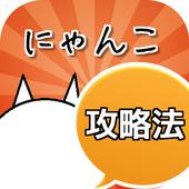 攻略法 for にゃんこ大戦争 icon