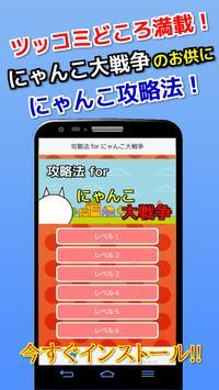 攻略法 for にゃんこ大戦争 screenshot 1