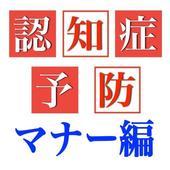認知症予防アプリ 脳トレーニングテスト マナー編〜物忘れ防止〜 icon