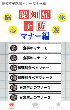 認知症予防アプリ 脳トレーニングテスト マナー編〜物忘れ防止〜 screenshot 2
