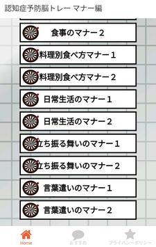 認知症予防アプリ 脳トレーニングテスト マナー編〜物忘れ防止〜 screenshot 3