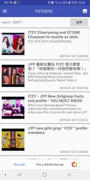 ITZY(있지) 모아보기 screenshot 1