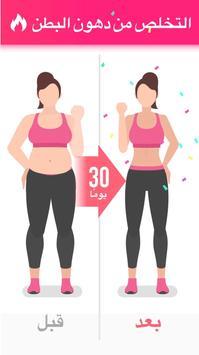 اخسر دهون البطن في 30 يوم - تخلص من الكرش تصوير الشاشة 6