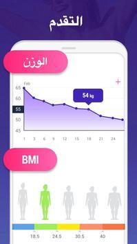 اخسر الوزن في 30 يوم تصوير الشاشة 4