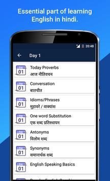 Sunkar english bolna sikhe : Learn English screenshot 19