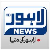 Lahorenews HD icon