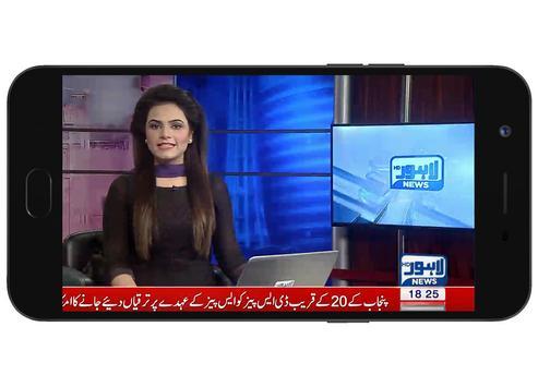 Lahorenews HD screenshot 11