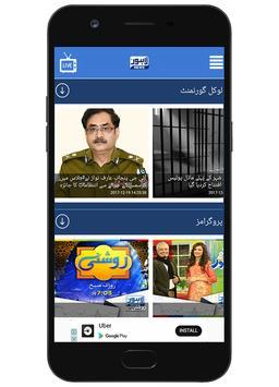 Lahorenews HD screenshot 16
