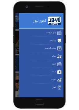 Lahorenews HD screenshot 17