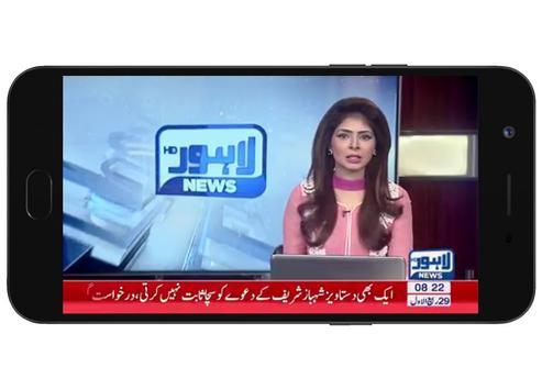 Lahorenews HD screenshot 19