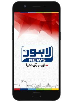 Lahorenews HD screenshot 1