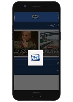 Lahorenews HD screenshot 4