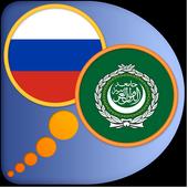 Arabic Russian dictionary icon