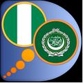 Arabic Hausa dictionary