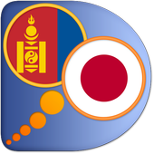 Japanese Mongolian dictionary icon