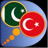 Turkish Urdu dictionary icon